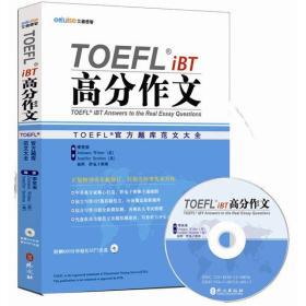 TOEFL iBT高分作文:TOEFL官方题库大全 无光盘