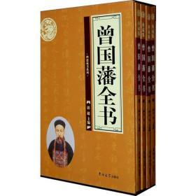曾国藩全书——理想藏书系列(全四卷)