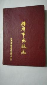 胶州市民政志