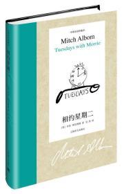 新书--中英双语珍藏本:相约星期二(精装)