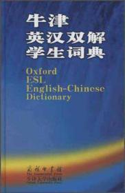 正版二手旧书牛津英汉双解学生词典 艾利森沃特斯 9787100055406