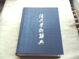清代学术词典
