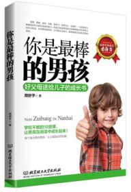 你是最棒的男孩好父母送给儿子的成长书