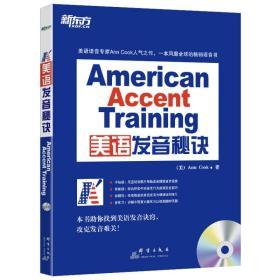 新东方·美语发音秘诀(配盘)