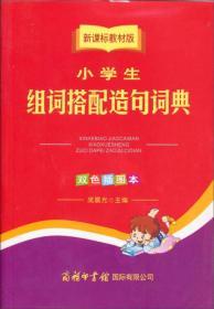 小学生组词搭配造句词典(新课标教材版 双色插图本)