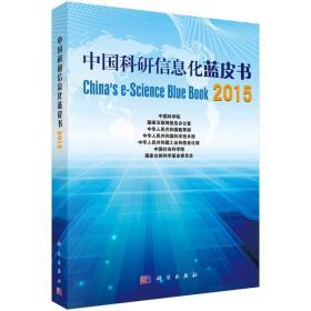 中国科研信息化蓝皮书2015