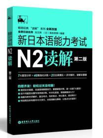 新日本语能力考试N2读解(第二版)