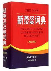 新英汉汉英词典-(修订版)