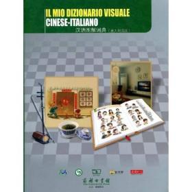 9787100066501-ha-汉语图解词典:意大利语版