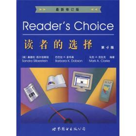 读者的选择..第4版