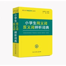 9787520201681-ry-语言文字规范系列工具书  小学生同义词反义词辨析词典