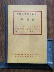 中山自然科学大辞典(第10册,生理学)硬精装