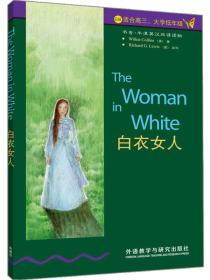 白衣女人(6级)(适合高3大学低年级)柯林斯王世庆