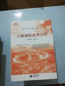 上海课程改革25年(1988—2013)