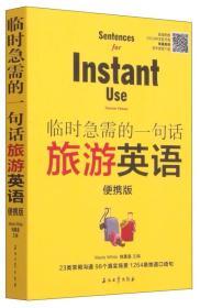 零起点英语:临时急需的一句话 旅游英语便携版