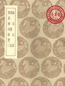 【复印件】海岳名言-翰墨志-宝真斋法书赞/第1册--丛书集成初编