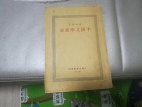 中国文学杂论 民国17年