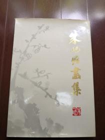 1980年一版一印《朱屺瞻画集》签名本 仅印1200册