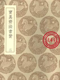 【复印件】宝真斋法书赞/第2至3册--丛书集成初编