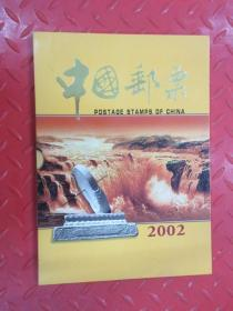 中国邮票  2002  (全套) 带盒