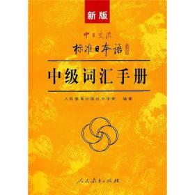 新版中日交流标准日本语中级词汇手册