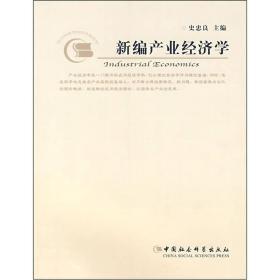高等学校管理类专业教材:新编产业经济学