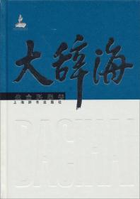大辞海:生命科学卷
