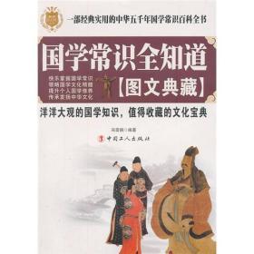 图文典藏 国学常识全知道