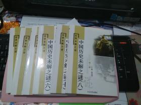 世界未解之谜 中国历史未解之谜(一、二、三、六、七、八)第二辑,共六本
