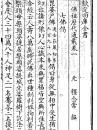 佛祖历代通载 /丛书:四库全书 /作者:释念常/2181页(复印本)古籍