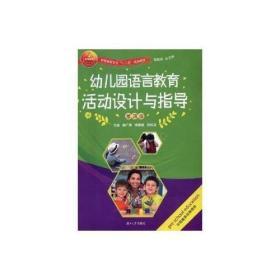 幼儿园语言教育活动设计与指导(第四版)