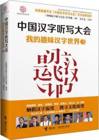 中国汉字听写大会:我的趣味汉字世界3