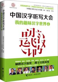 中国汉字听写大会-我的趣味汉字世界4