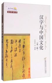 地平线策划工作室通识书系:汉字与中国文化(第2版)