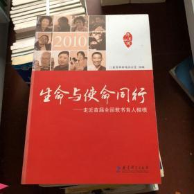 2010.生命与使命同行.走近首届全国教书育人楷模