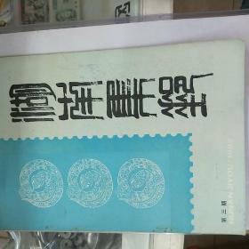 湖南集邮1989.9