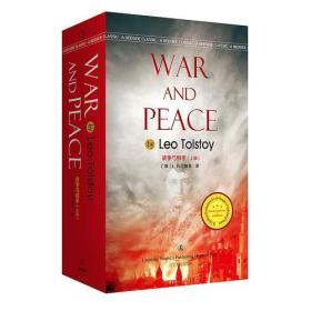 战争与和平(上、下册) War and Peace 托尔斯泰著 最经典英语文库