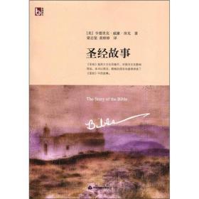圣经故事:英汉对照(1版2次)