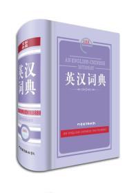 英汉词典-全新版
