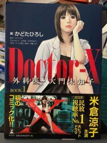 全新日剧Doctor-X 大门未知子 第一部官方周边 漫画书