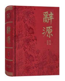 辞源(第三版)(商务印书馆创立120年纪念本)