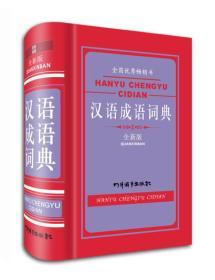 (工具书)汉语成语词典(全新版)