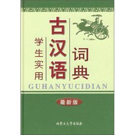 学生实用古汉语词典(最新版)