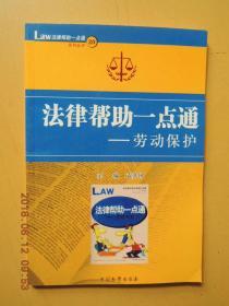劳动保护(法律帮助一点通)