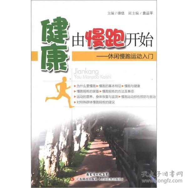健康由慢跑开始:休闲慢跑运动入门