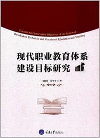 现代职业教育体系建设目标研究
