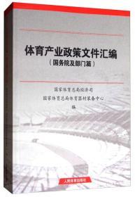 国务院及部门篇-体育产业政策文件汇编