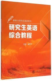 新核心研究生英语系列:研究生英语综合教程