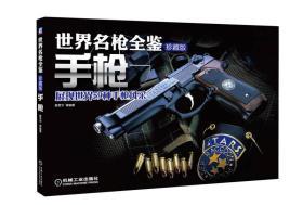 世界名枪全鉴:手枪(珍藏版)