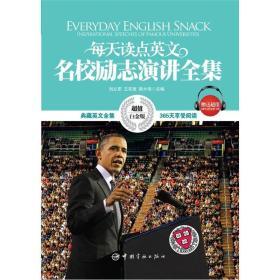英汉对照:每天读点英文名校励志演讲全集 刘立军 中国宇航出
